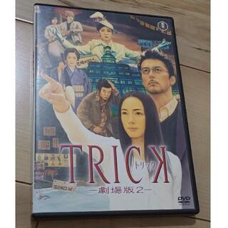 ショウガクカン(小学館)のトリック劇場版2 DVD(日本映画)