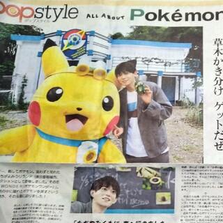 ポケモン(ポケモン)のpokemon WONDER with松丸亮吾 読売新聞(印刷物)