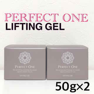 パーフェクトワン(PERFECT ONE)の【新品】 パーフェクトワン  リフティングジェル 50g ×2 (オールインワン化粧品)