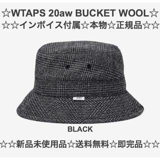 W)taps - ☆WOOL100%☆定価以下☆新品☆送料無料☆WTAPS 20aw BUCKET