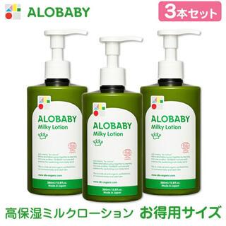 【新品未開封】アロベビー オーガニックミルクローション(ビッグボトル)3本セット(ベビーローション)