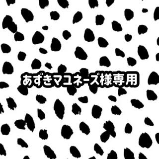あずきマユネーズ様専用(アイドルグッズ)