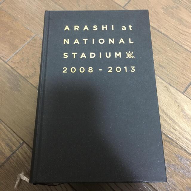 嵐(アラシ)のARASHI at NATIONAL STADIUM 嵐 写真集 エンタメ/ホビーのタレントグッズ(アイドルグッズ)の商品写真