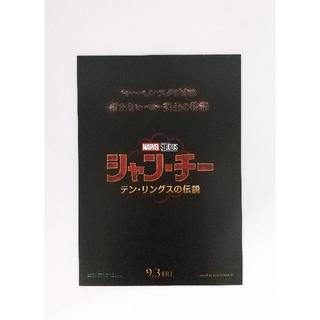 マーベル(MARVEL)の映画シャン・チー  チラシ(フライヤー)6枚セット(印刷物)