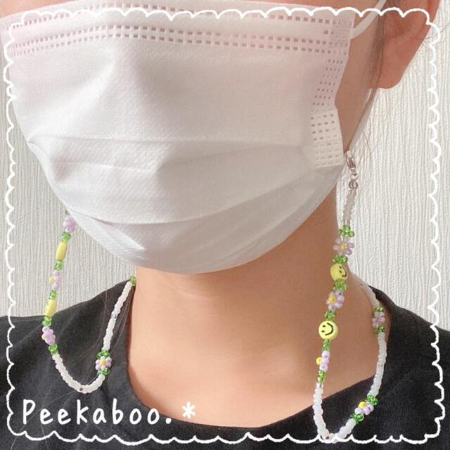 即購入OK! ニコちゃん ラベンダーホワイト マスクストラップ マスクネックレス ハンドメイドのアクセサリー(ネックレス)の商品写真