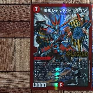 デュエマ:『ボルシャック・ドギラゴン』(4/14)LEG×1③