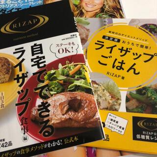 コウダンシャ(講談社)の 2冊セット ライザップ 本 RIZAP ごはん(趣味/スポーツ/実用)