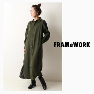 フレームワーク(FRAMeWORK)のFRAMeWORKフレームワーク ミリタリーフランネルシャツワンピース(ロングワンピース/マキシワンピース)