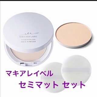Macchia Label - 【セミマット】《薬用クリアエステフェイスパウダー セット》☆マキアレイベル☆