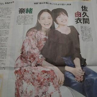 奈緒·佐久間由衣 読売新聞 popstyle(印刷物)
