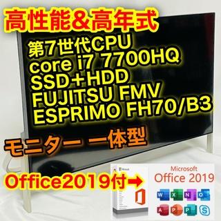 フジツウ(富士通)の爆速SSD 高年式&高性能 富士通 Core i7 7700HQ 内蔵カメラ(デスクトップ型PC)