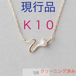 ete - ♡9月16日にエテでクリーニング済み♡エテ・K10・ネックレス