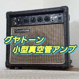 グヤトーン 真空管ギターアンプ Super FLIP(ギターアンプ)