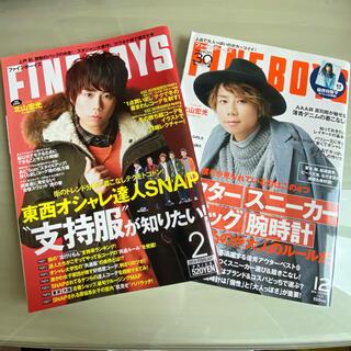 Kis-My-Ft2 - 【北山宏光表紙】FINE BOYS ファインボーイズ