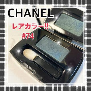 CHANEL - レア⭐️生産終了品⭐️シャネル オンブル エサンシエル 74
