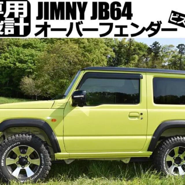 ジムニー JB64W用 オーバーフェンダー ワイドフェンダー 1台分 ビス無し 自動車/バイクの自動車(車種別パーツ)の商品写真