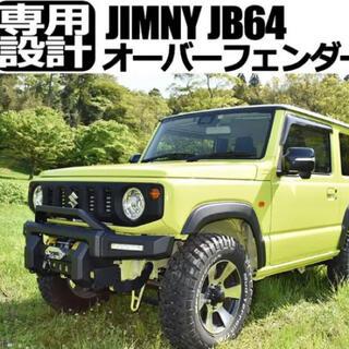 ジムニー JB64W用 オーバーフェンダー ワイドフェンダー 1台分 ビス無し