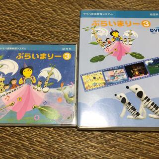 ヤマハ(ヤマハ)のぷらいまりー CD DVD3(キッズ/ファミリー)