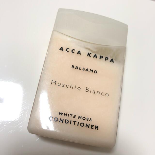 未使用 ACCA KAPPA アッカパッカ リンス コンディショナー  コスメ/美容のヘアケア/スタイリング(コンディショナー/リンス)の商品写真