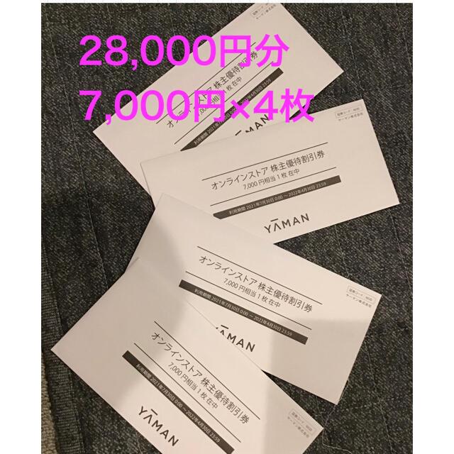 YA-MAN(ヤーマン)のヤーマン YA-MAN 株主優待券 28000円分(7000円×4枚) チケットの優待券/割引券(ショッピング)の商品写真