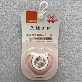 combi - 新品未開封 コンビ 入眠ナビ Sサイズ テテオ おしゃぶり ケース付おはなばたけ