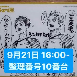 ※条件有 即購入不可 ハイキュー展 9月21日  大阪 チケット 1枚(声優/アニメ)