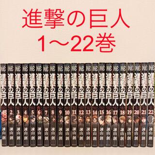 進撃の巨人 1〜22巻