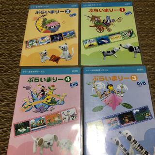 ヤマハ(ヤマハ)のヤマハ ぷらいまりー DVD 1.2.3.4(キッズ/ファミリー)