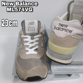 New Balance - 23cm【New Balance ML574VG】ニューバランス574 グレー