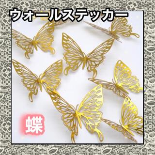 バタフライ 蝶 ゴールド ウォールデコ ウォールステッカー ウェルカムボード(ウェルカムボード)