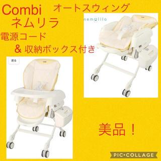 combi - 限定セール中【美品】コンビ ネムリラ AT オートスウィング 電動ハイローチェア