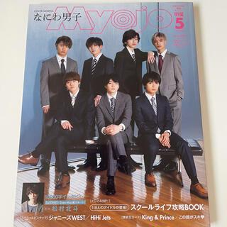 Myojo 2020年 5月号 ちっこい版(アート/エンタメ/ホビー)