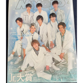 MYOJO 2020年4月 表紙SnowMan(アイドルグッズ)