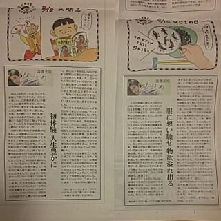 読売新聞  渡邊圭祐  髭男  橋本良亮 奈緒(印刷物)