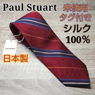 ポールスチュアート(Paul Stuart)の新品タグ付き ポール スチュアート 高級 ネクタイ 日本製 ビジネス フォーマル(ネクタイ)