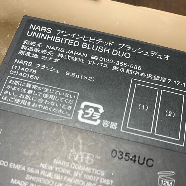 NARS(ナーズ)のNARS アンインヒビテッド ブラッシュデュオ  コスメ/美容のベースメイク/化粧品(チーク)の商品写真