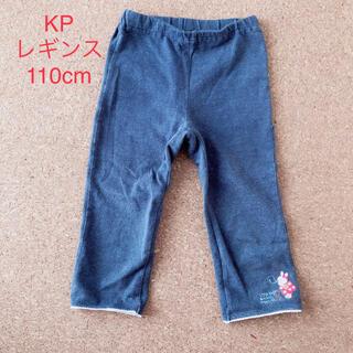KP - KP デニム風レギンス 110