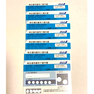 エーエヌエー(ゼンニッポンクウユ)(ANA(全日本空輸))のANA 株主優待券 7枚(その他)