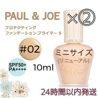 PAUL & JOE - ポールアンドジョー プロテクティング ファンデーションプライマー下地 02 2個