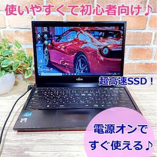 フジツウ(富士通)の超高速SSD搭載!初心者向けノートパソコン!電源オンで簡単すぐ使える/マウス付♪(ノートPC)