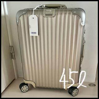RIMOWA - RIMOWA リモワ スーツケース 45L【購入時コメント不要です】