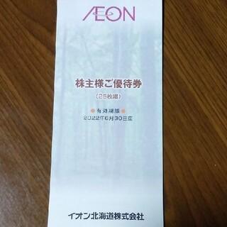 イオン(AEON)のイオン株主優待券 2500(ショッピング)