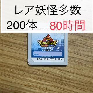 【レア妖怪多数】妖怪ウォッチ バスターズ 白犬団(携帯用ゲームソフト)