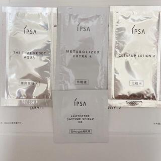 イプサ(IPSA)のイプサiPSA 基礎化粧品化粧水2種化粧液、日焼け止め(サンプル/トライアルキット)