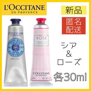 L'OCCITANE - 新品2本セット*ロクシタン ハンドクリーム 30ml ローズ シア