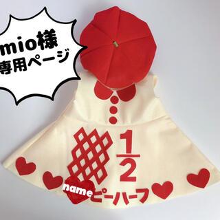 mio様専用ページ♡ハーフバースデー衣装♡ワンピース♡半年祝い♡(その他)