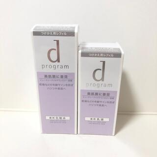 d program - dプログラム バイタルアクト 化粧水&乳液