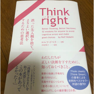サンマークシュッパン(サンマーク出版)のThink right 誤った先入観を捨て、よりよい選択をするための思考法(ビジネス/経済)