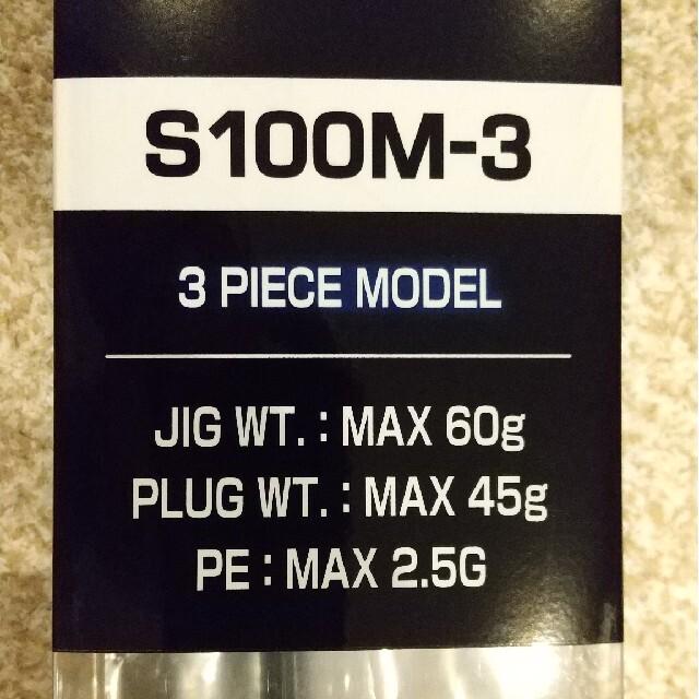 SHIMANO(シマノ)の新品未使用 21コルトスナイパーBB S100M-3 シマノ スポーツ/アウトドアのフィッシング(ロッド)の商品写真