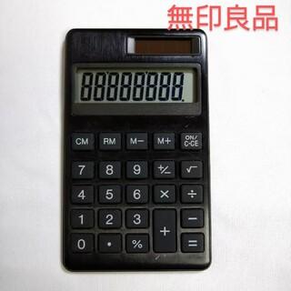 MUJI (無印良品) - 無印良品電卓8桁・黒(BO‐193B)